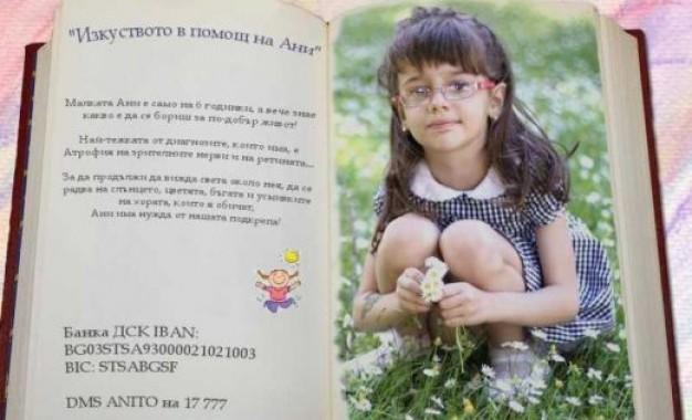 Молим Ви, помогнете на малката Ани, очичките й гаснат!