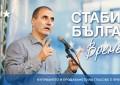 Този петък! Цветан Цветанов пред вестник Топ Преса говори по най – горещите политически теми :