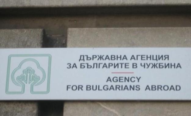 Димитър Владимиров е назначен за заместник-председател на Държавната агенция за българите в чужбина