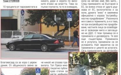"""Наглост! 10 процента от паркоместата в Благоевград са за хора с увреждания… само дето ги ползват луксозни возила, че дори и общинската """"метачка""""…"""