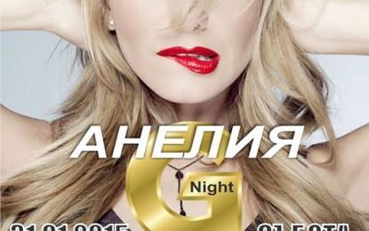 Най-големите хитове на Анелия тази събота в Gold Night Club!