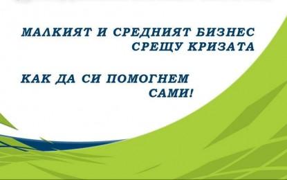 Създават асоциация на дребния и среден бизнес  в Гоце Делчев