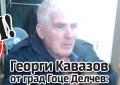 Георги Кавазов от град Гоце Делчев: Кметът на село Добротино продаде моя нива, без да знам!