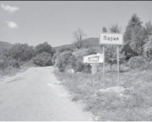 Градът: Село Парил – мястото, където легендите оживяват…