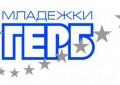 """МГЕРБ-Благоевград ще проведе семинар на тема """"Европейски измерения на регионалната политика"""""""