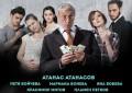 """Драматичен театър """"Невена Коканова""""- Ямбол гостува с романтична комедия"""