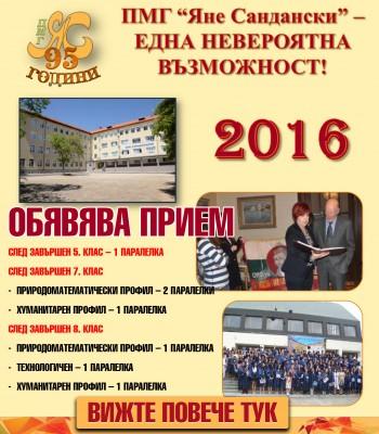 2016-брошура (1)-1