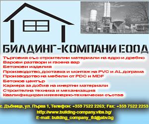 bilding-kampani