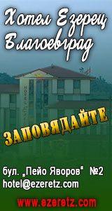 blagoevgrad-hotel-ezerec