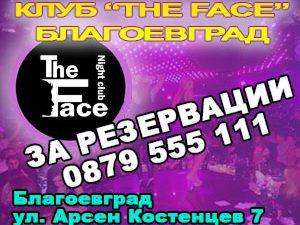 club-the-face-blagoevgrad