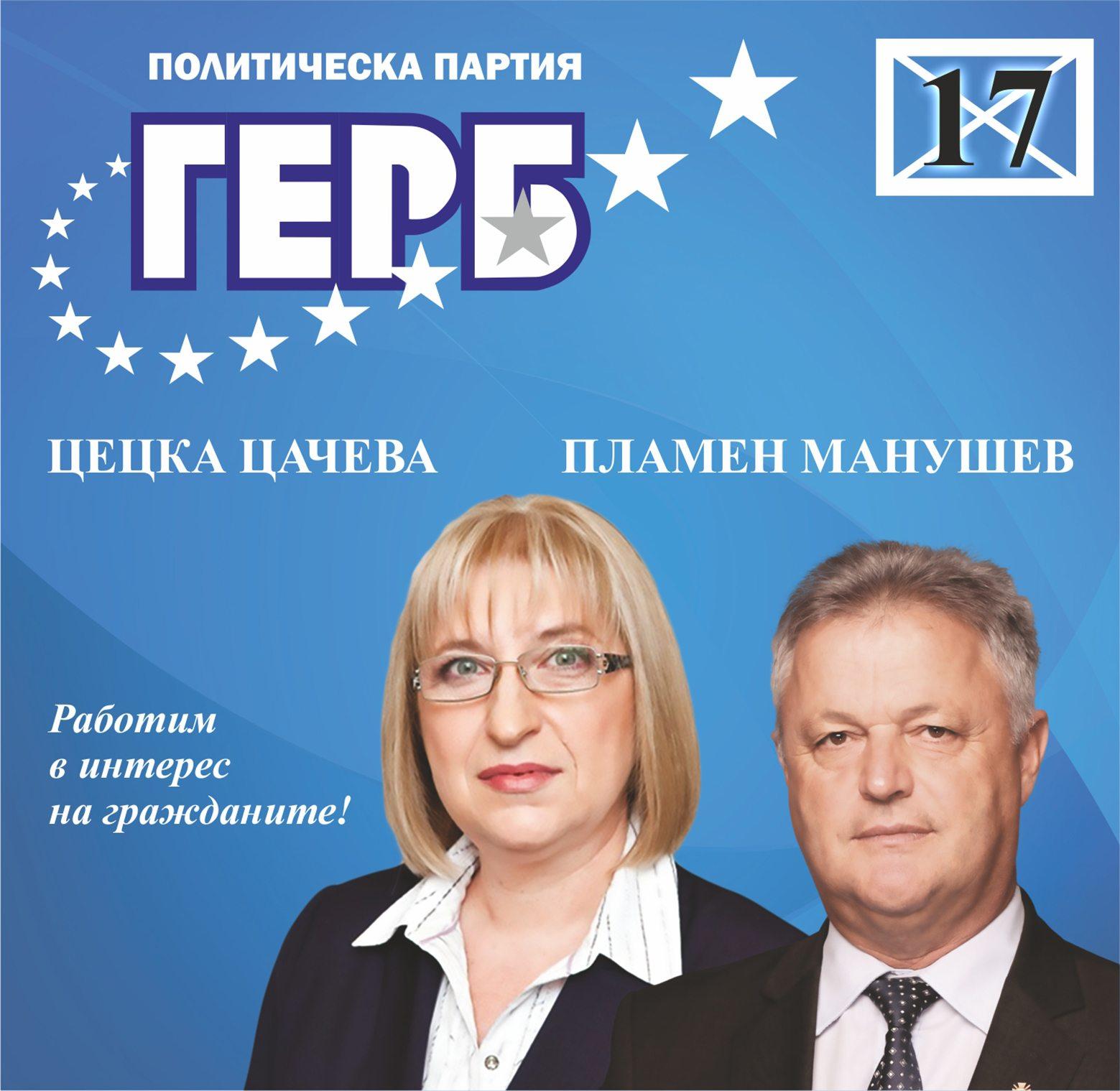 gerb-tsacheva