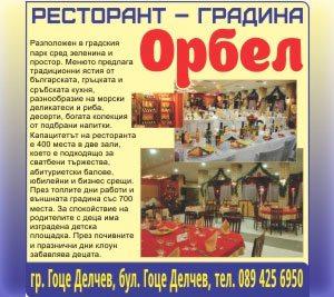 orbel-restorant