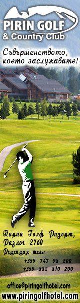 pirin-golf