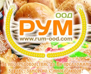 rum-ood-blagoevgrad