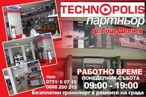 technopolis-gotce-delchev