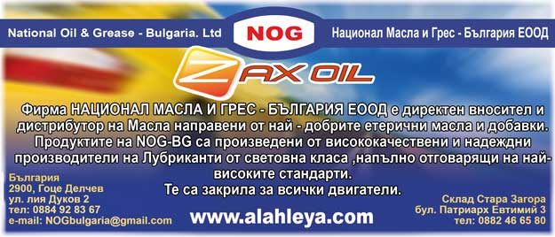 zax-oil