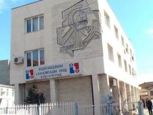 84902-ViK-Blagoevgrad