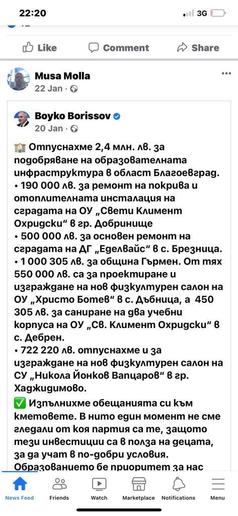 Молла не спира да подкрепя лидерът на ГЕРБ Бойко Борисов1